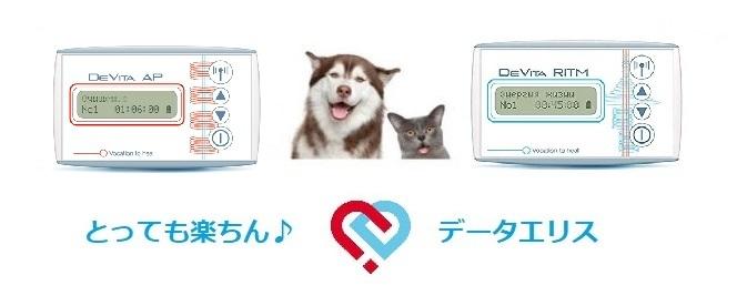 ペットにも安全なデータエリスのバイオレゾナンス