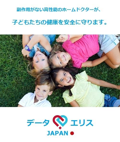 子どもたちの健康を守るバイオレゾナンス波動療法